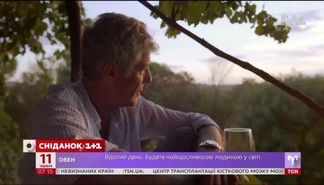 Кулінар та мандрівник - історія життя Ентоні Бурдена