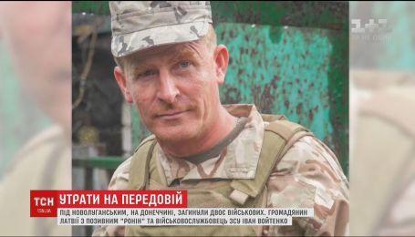 Потери на фронте: двое военных погибли под Новолуганским