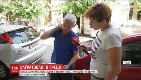 На чужині за ґратами: чому українці в грецьких тюрмах відбувають вироки, довші за життя