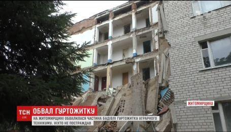 В Житомирской области обрушилось общежитие