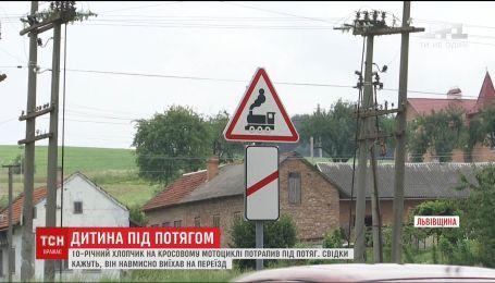 10-летний мальчик на детском мотоцикле попал под поезд на Львовщине