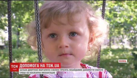 Батьки 2-річної Маргарити потребують 30 тисяч євро, аби відновити слух доньки