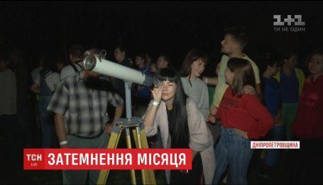 В Днепре за лунным затмением наблюдали в выездном планетарии
