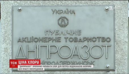 """""""Дніпроазот"""" пропонує водоканалам купувати продукцію в обхід посередників"""