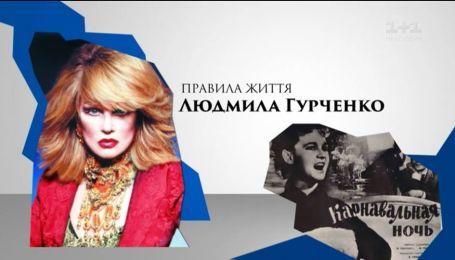 5 жизненных правил Людмилы Гурченко