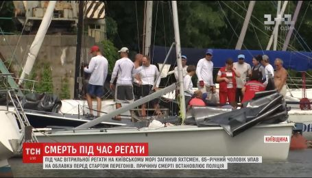 На Київському морі під час вітрильної регати загинув яхтсмен