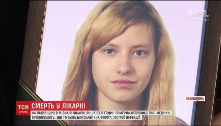 На Львовщине врачей обвиняют в халатности, что привела к смерти девушки