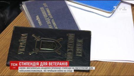 Киево-Могилянская академия предлагает стипендии на магистратуре для военных, прошедших войну
