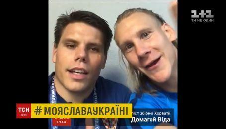 """Сайт ТСН.ua запускає флешмоб """"Моя слава Україні"""""""