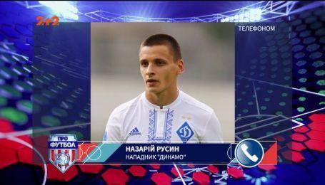 Назарий Русин поделился впечатлениями после матча Львов - Динамо