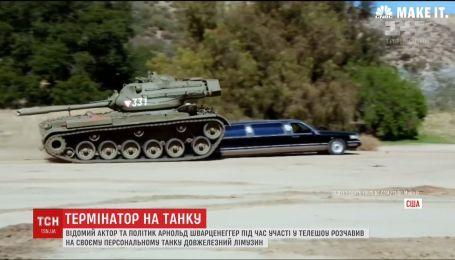 Арнольд Шварценеггер розчавив на своєму танку довжелезний лімузин