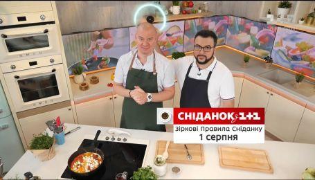 Євген Кошовий разом з Русланом Сенічкіним приготують класичну шакшуку