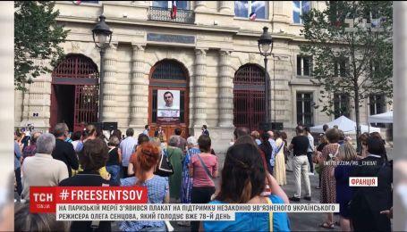 Звільніть Сенцова. На будівлі мерії у Парижі встановили банер на підтримку українського політв'язня