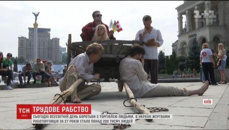 Более 200 тысяч украинцев стали жертвами торговли людьми за 27 лет