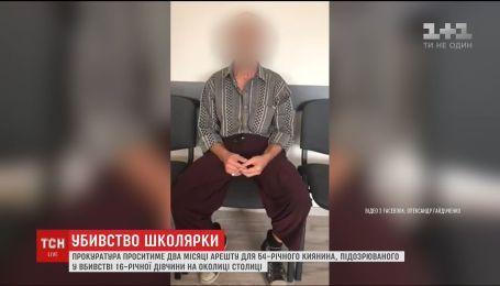 Прокуратура будет просить два месяца ареста для подозреваемого в убийстве школьницы в Киеве