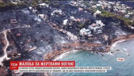 В Афинах сотни людей пришли почтить память жертв масштабных лесных пожаров