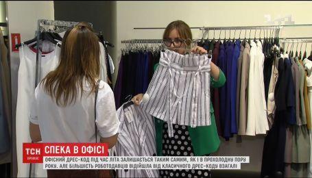Літній дрес-код: як правильно вдягтись на роботу в спеку