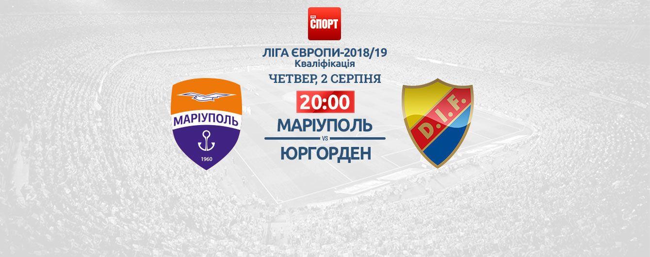 Мариуполь - Юргорден - 2:1. Онлайн-трансляция матча Лиги Европы