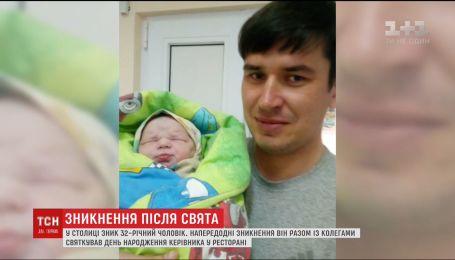 В Киеве пропал 32-летний главный инженер научно-исследовательского института Сергей Примак