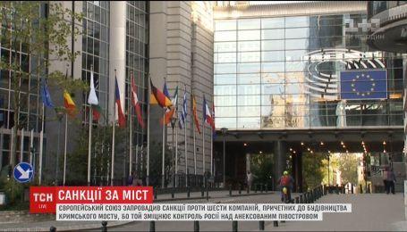 ЄС запровадив санкції проти шести компаній, причетних до будівництва Кримського мосту