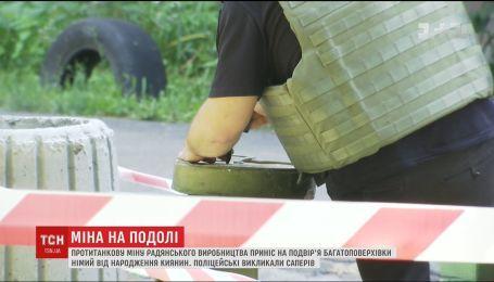 Киевлянин принес противотанковую мину во двор многоэтажки на Подоле