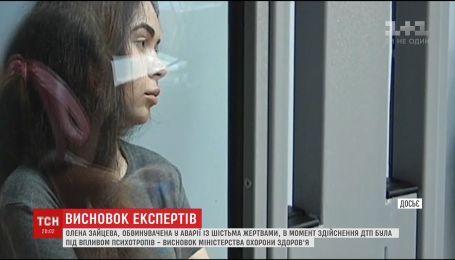 Зайцева була під впливом психотропів під час скоєння ДТП у Харкові