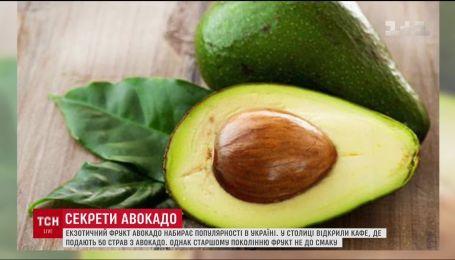Фрукт чи овоч, і чи насправді такий корисний, як про нього кажуть. ТСН дізнавалася секрети авокадо