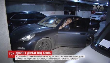 Гармаш против паркинга. В Киеве начался судебный процесс на 1 миллион 300 тысяч гривен