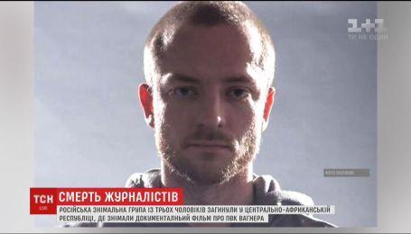 В Африке расстреляли российских журналистов, которые расследовали деятельность ПГК Вагнера