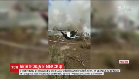У Мексиці одразу після зльоту упав пасажирський літак з 97 пасажирами на борту