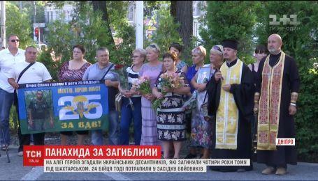 В Днепре вспомнили украинских десантников, погибших в боях под Шахтерском