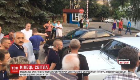 Житомиряне остановили движение по центральной улице с требованием вернуть им электроэнергию