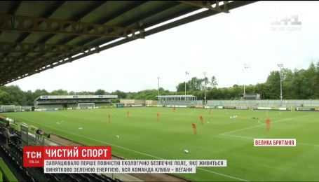 У Британії створили перший професійний футбольний клуб, який не шкодить довкіллю