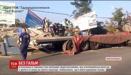 Досі в реанімації перебуває водій вантажівки, яка збила на смерть пішохода
