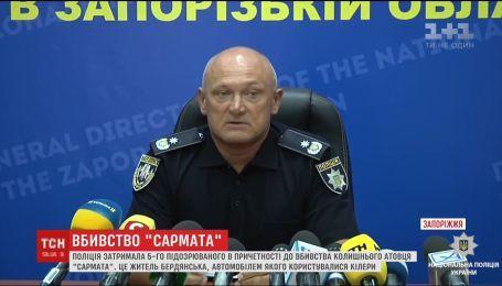 """Поліція затримала п'ять осіб, підозрюваних у причетності до вбивства екс-АТОвця з позивним """"Сармат"""""""
