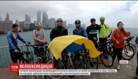 10 тисяч кілометрів за 100 днів. Як українські велосипедисти підкорювали Америку