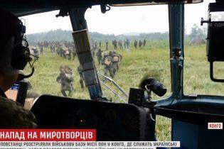 В Конго повстанцы расстреляли базу миротворцев ООН, где служат украинцы