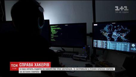 В США за хакерство хотят судить троих украинцев