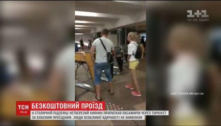 Нетверезий киянин пропускав пасажирів метро через турнікет за власним проїзним