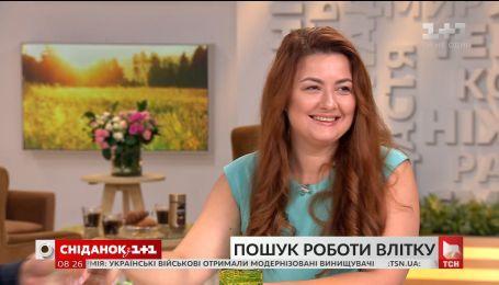Карьерный консультант Ульяна Ходоровская рассказала, как найти работу и как вести себя на собеседовании