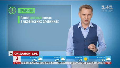 """""""Авто"""" или """"автівка"""" - экспресс-урок украинского языка"""