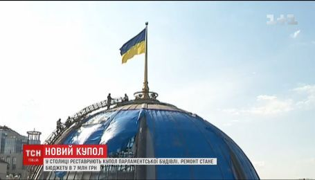 Купол Верховной Рады отремонтируют за 7 миллионов гривен