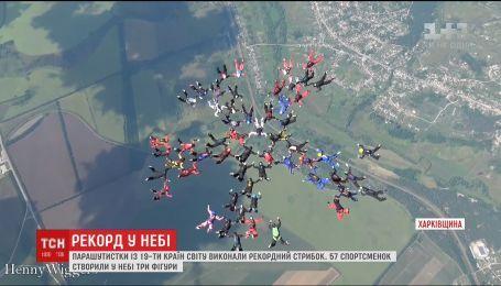 Под Харьковом парашютистки из 19 стран установили мировой рекорд