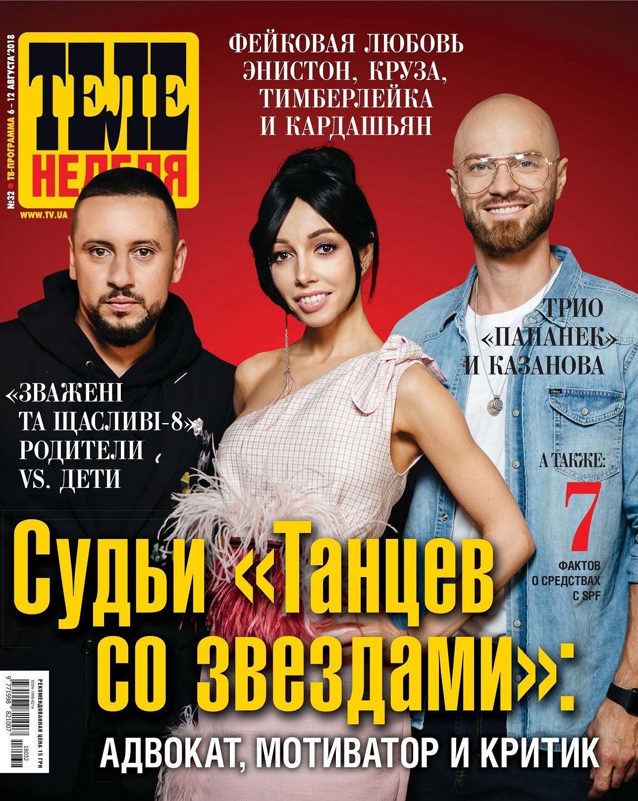 """""""Танці з зірками"""" судді_4"""