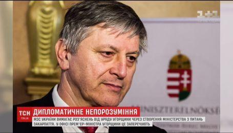 В уряді Угорщини спростували інформацію про створення окремого міністерства у справах Закарпаття