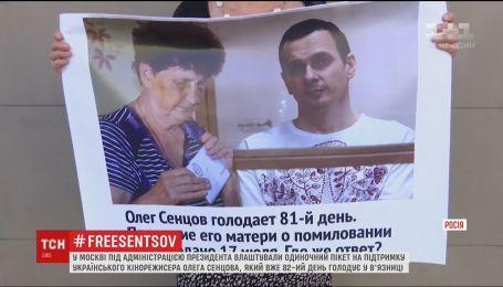В Москве под администрацией Путина активисты устроили одиночный пикет в поддержку Сенцова