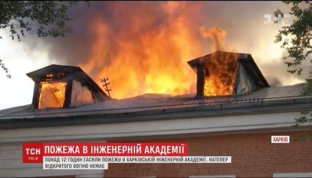Понад 12 годин гасили пожежу в Харківській інженерній академії