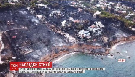 У Греції затримали можливого винуватця убивчих лісових пожеж