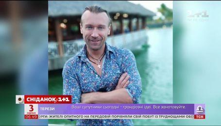 Олег Винник отпраздновал день рождения в Доминикане