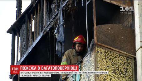 Дым и эвакуация: в Киеве сгорели три этажа жилого дома